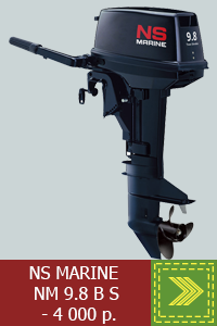 Купон_NS MARINE NM 9.8 B S