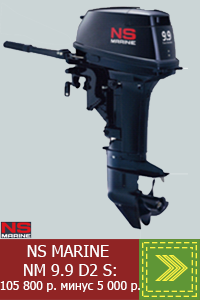 Купон_NS MARINE NM 9.9 D2 S